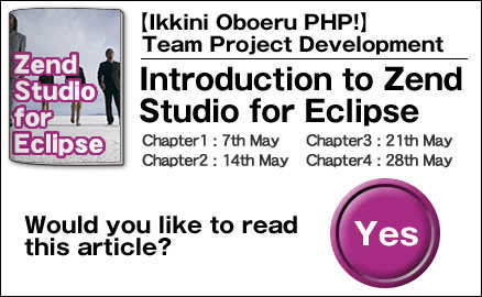 【Ikkini Oboeru PHP!】Team Project Development