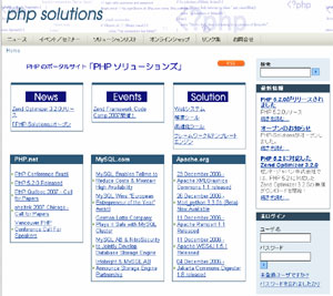 php-solutionsトップページ