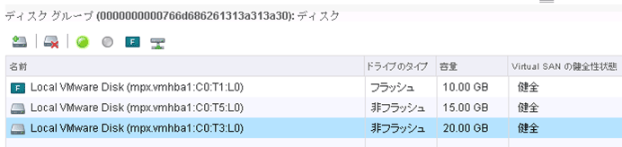 vSphere Web ClientからHDDのLEDを発光