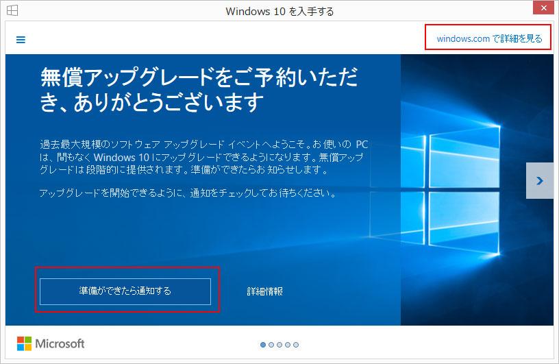 Windows10 ダウンロード マイクロソフト