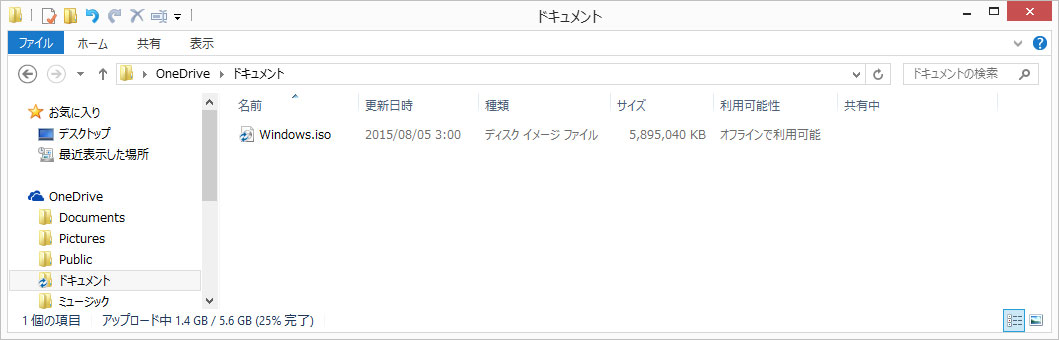 Windows.isoの確認
