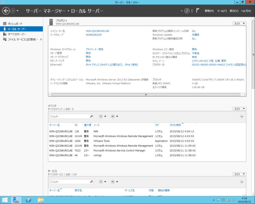 Windows Server 2012 R2のインストール手順   Think IT(シンクイット)