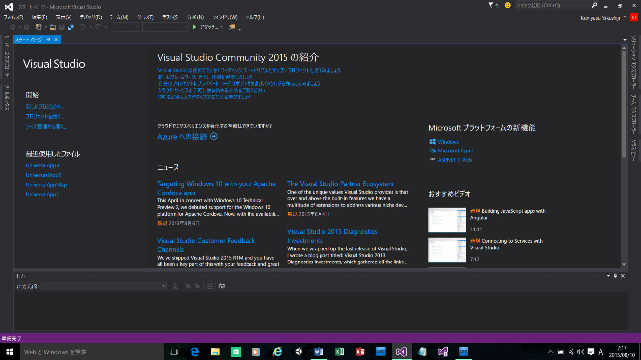 Blend for Visual Studio 2015のチュートリアル