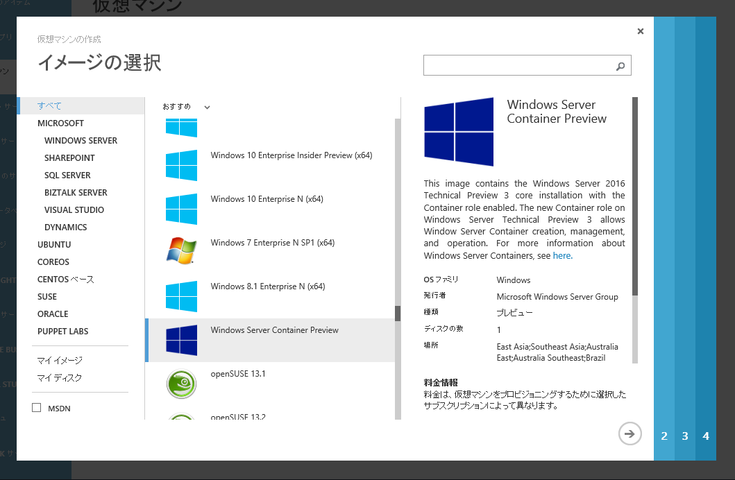 Windows Server Container Previewを選択。