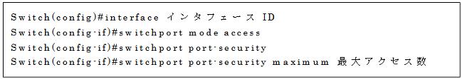 ポートセキュリティ設定のコマンド書式