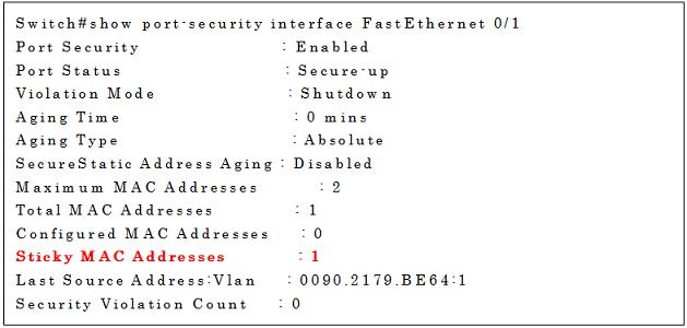 ポートセキュリティの設定内容を確認するコマンド