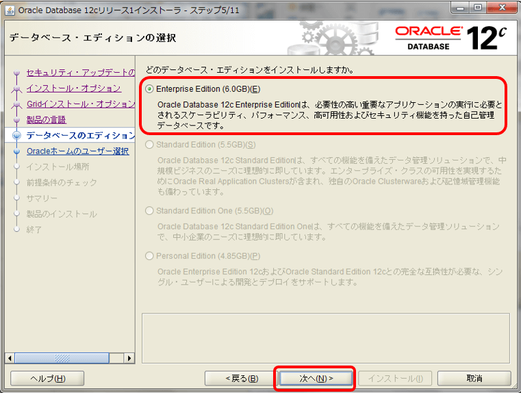 Oracle Database 12c Release 1のインストールとDB作成   Think IT