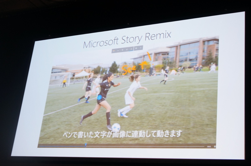 Fall Creators UpdateのStory Remix