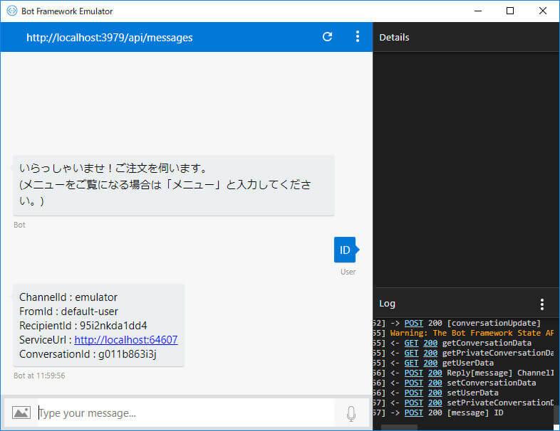 Chatbotから話しかける(プロアクティブメッセージの送信