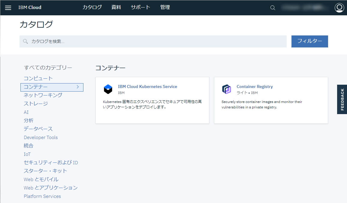 図6:「IBM Cloud Kubernetes Service」をクリック