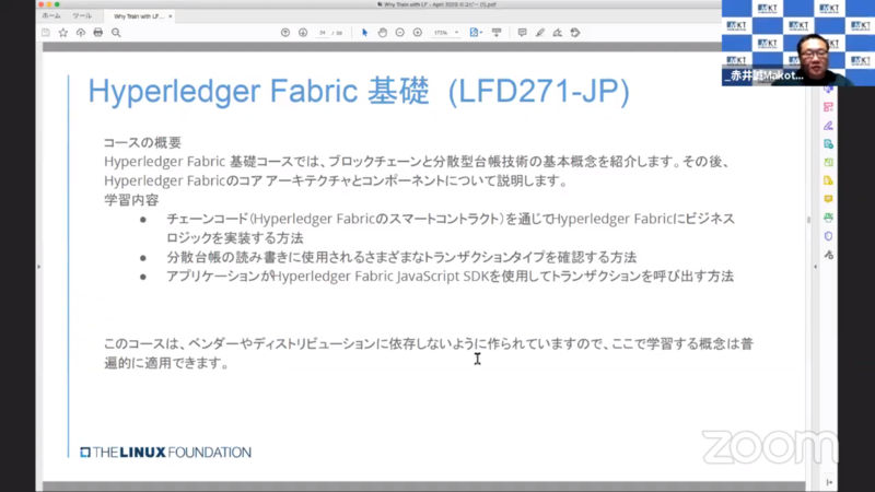 Hyperledger Fabric基礎