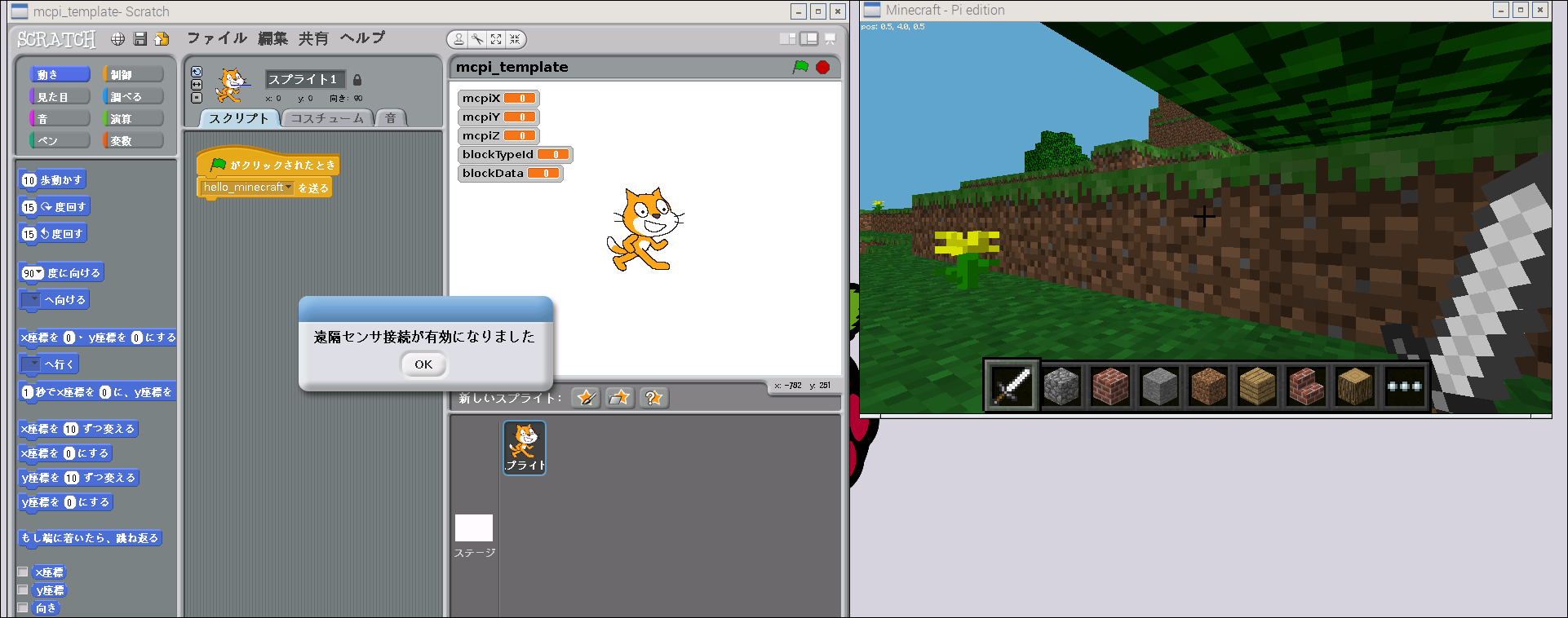Scratch2MCPIとMinecraft Piが接続された