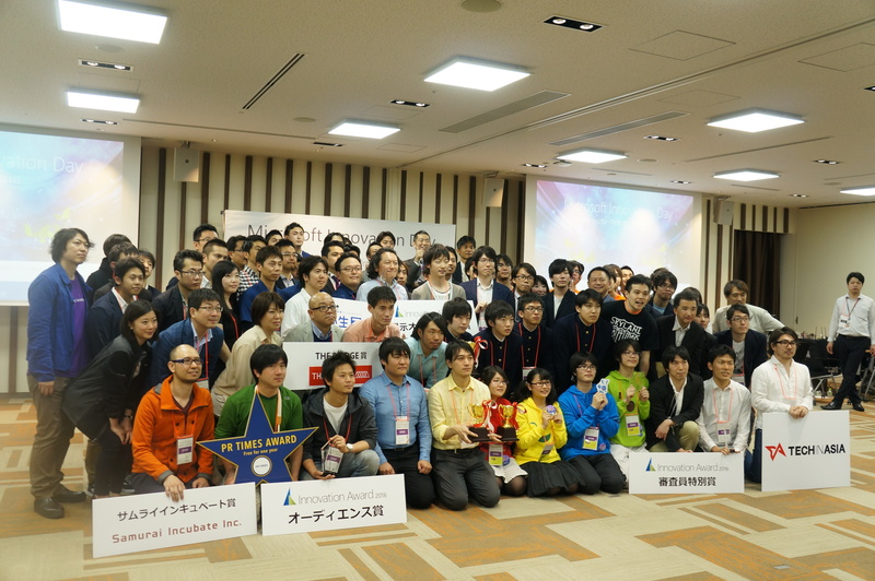 Microsoft Imagine Cup 2016 日本予選大会とMicrosoft Innovation Award 2016の参加者