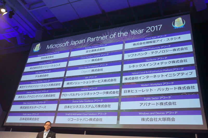 「Microsoft Japan Partner of the Year 2017」20部門の受賞企業