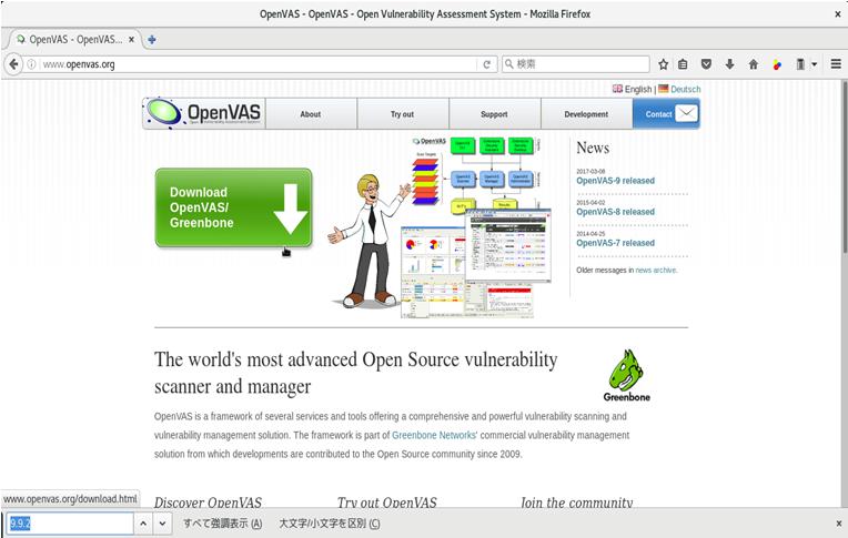 OSSのシステム脆弱性スキャン・検査ツール「OpenVAS」「Vuls