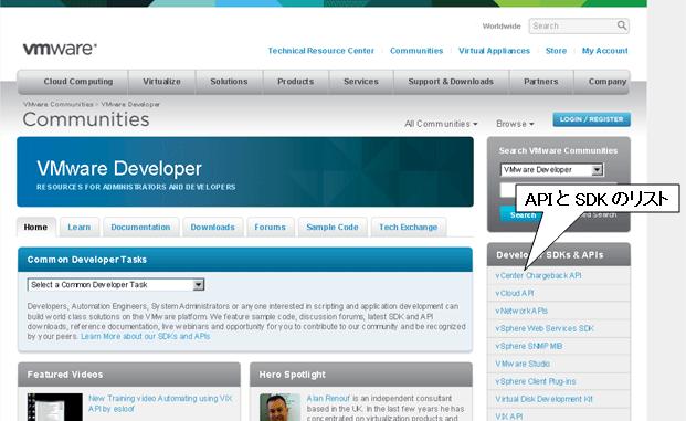 vSphere APIを活用する   Think IT(シンクイット)