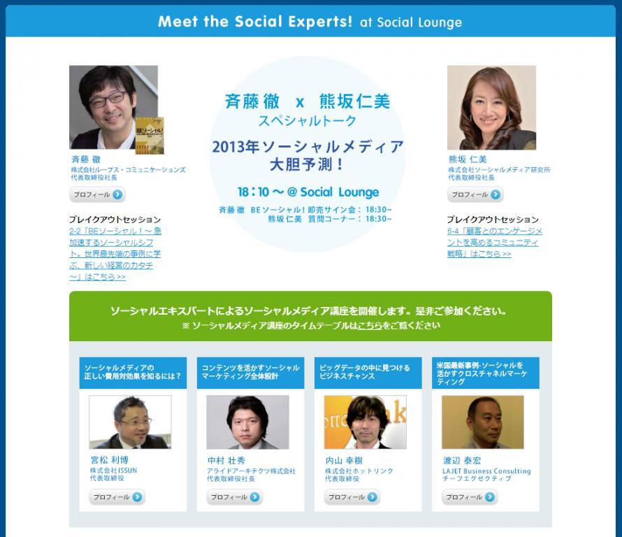 Meet the Social Expert !