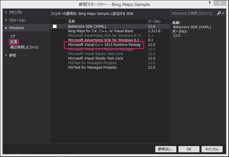 図3 「Microsoft Visual C++ 2013 Runtime Package」を選択する