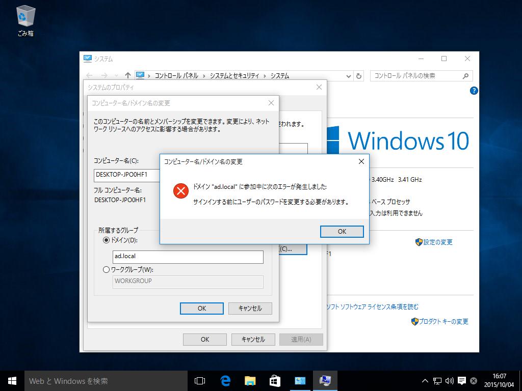 Windows10でAdministratorとGuestユーザーを有効にする