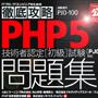 受注や転職が有利になる! 『PHP5技術者認定初級試験』