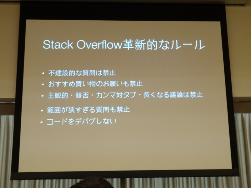 Stack Overflowの厳しいルール