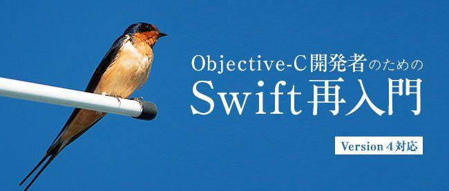 swiftとobjective cとの違い think it シンクイット