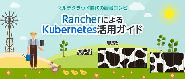 RancherでKubernetesクラスタを作る   Think IT(シンクイット)