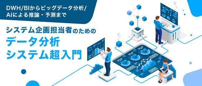 データ分析システムの全体像を理解する(1) データ分析の高度化ステップ ...